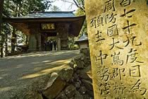 Chemins de pèlerinage de Shikoku